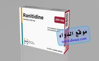 رانيتيدين اقراص Ranitidine لعلاج قرحة المعدة