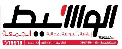 جريدة وسيط الأسكندرية عدد 11 نوفمبر 2016