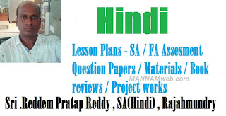 Hindi - Lesson Plans/ FA/SA CCE question papers / Book reviews / project orks by Reddem Pratap Reddy