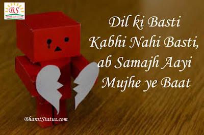 Love Attitude Sad Funny Whatsapp Status in Hindi
