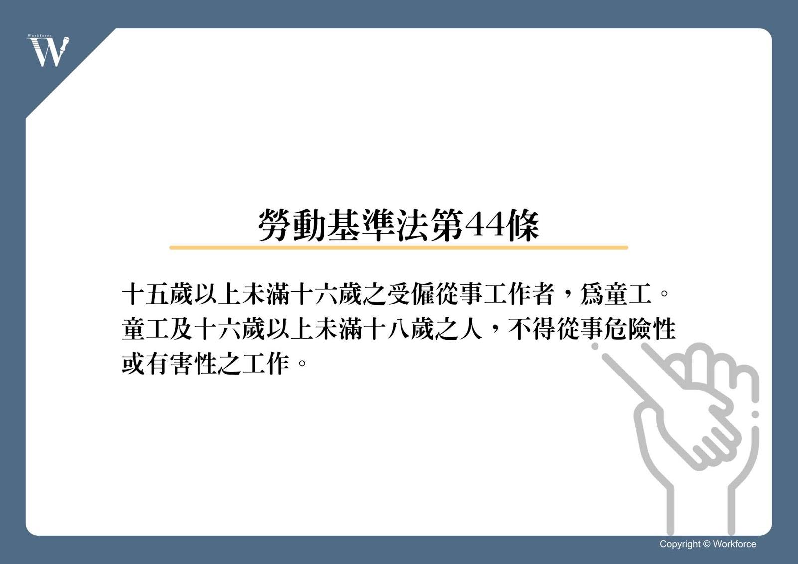 勞動基準法第44條