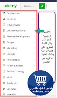 موقع udemy بالعربي
