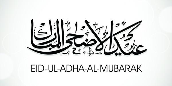 Eid-Ul-Adha-Images-Status-for-Whatsapp