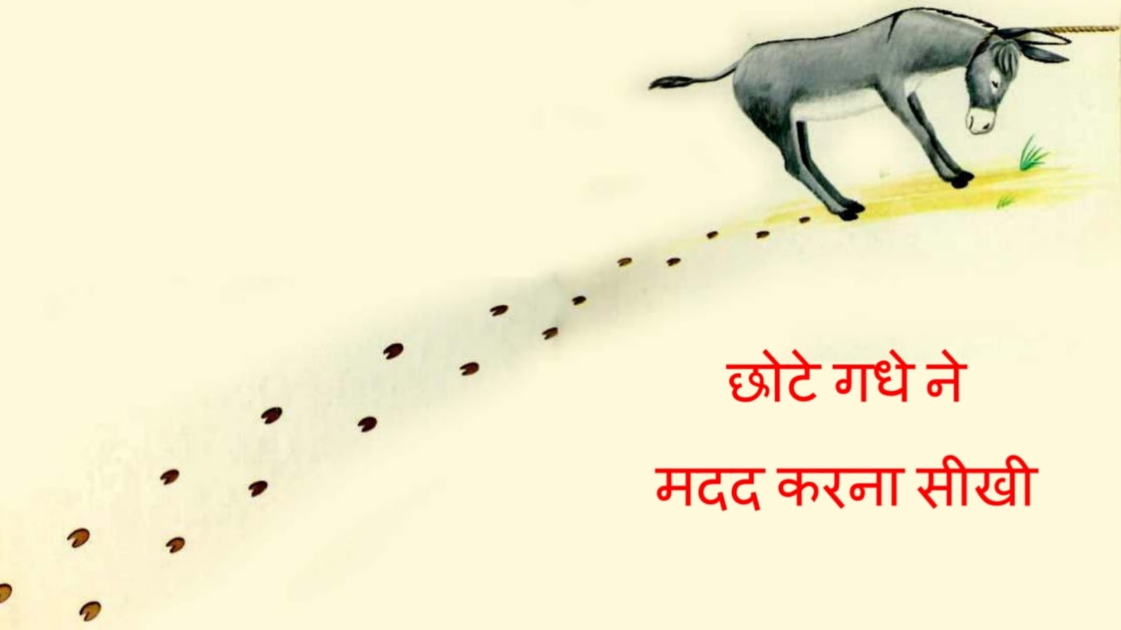 छोटे गधे ने मदद करना सीखा - Chote Gadhe Ne Madat Karna Shikha