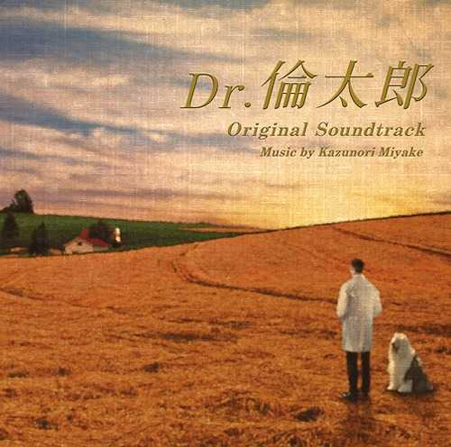 [Album] 三宅一徳 – 日本テレビ系 水曜ドラマ Dr.倫太郎 オリジナル・サウンドトラック (2015.06.10/MP3/RAR)