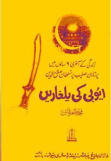 Salah Ud Din Ayubi Ki Yalghar Urdu Book