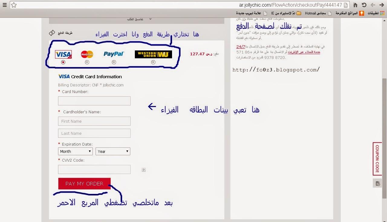 a2d632275 طريقة الطلب من موقع التسوق جولي شيك - F O O Z ' FASHION ,,