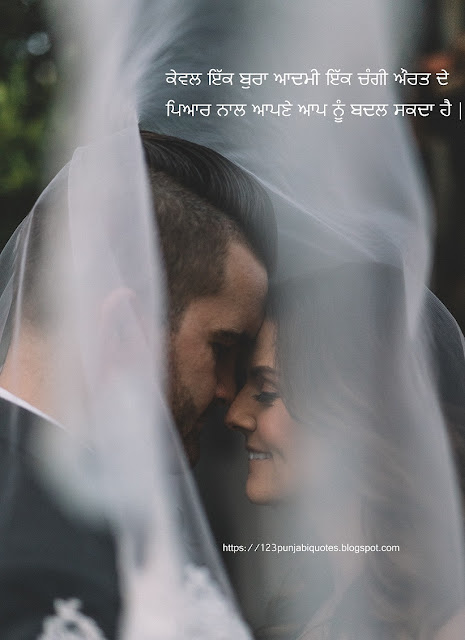 quotes in Punjabi on love