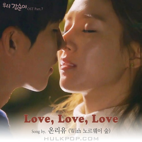 Only U – Our Gab-Soon OST Part.7