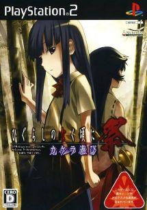Higurashi No Naku Koro Ni Matsuri Kakera Asobi Download Game Ps3 Ps4 Ps2 Rpcs3 Pc Free