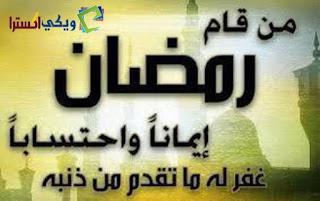 خطبة عن استقبال شهر رمضان مكتوبة
