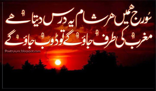 whatsapp quotes 2017 urdu love poetry wafa wo khel nahi jo chotay dil walay khelain