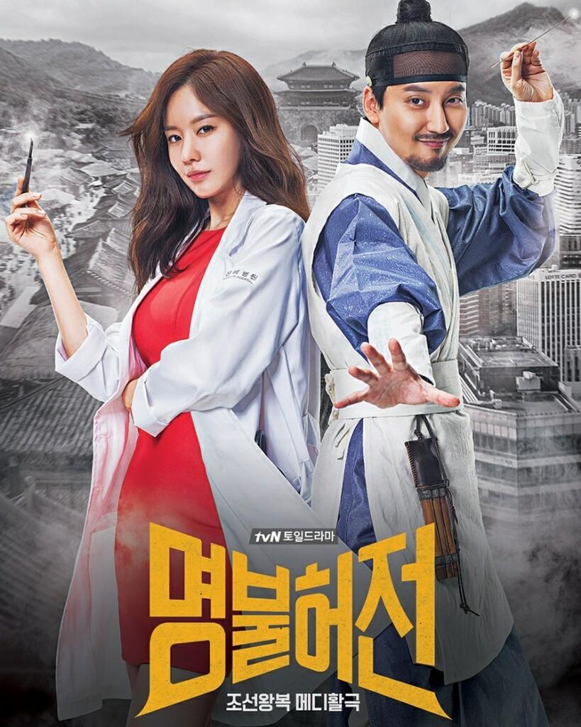 Deserving Of The Name Drama Korea Tentang Dokter Modern Dan Dokter