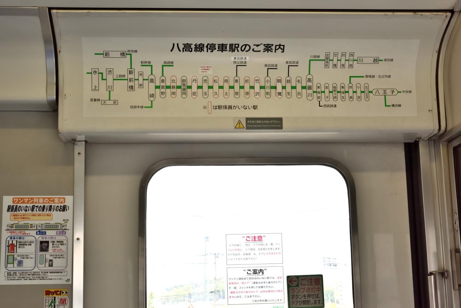 JR東日本キハ110系気動車八高線 路線図. JR East Kiha 110 series Diesel Car Route map of the  Hachiko line