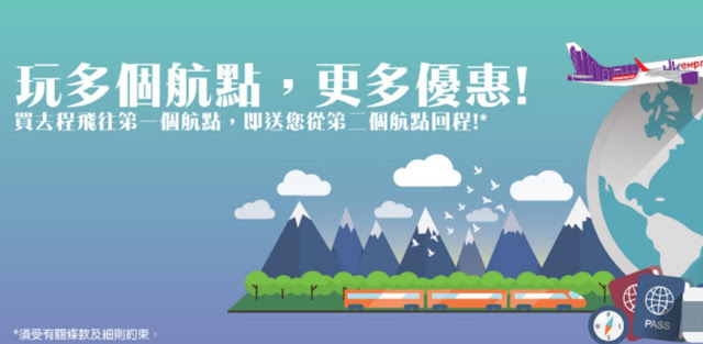 HK Express 日本、韓國 航點「免費openjaw」! 來回機位香港飛日本/韓國 $598起+仲有8折碼,今晚(即5月24日零晨)開搶!