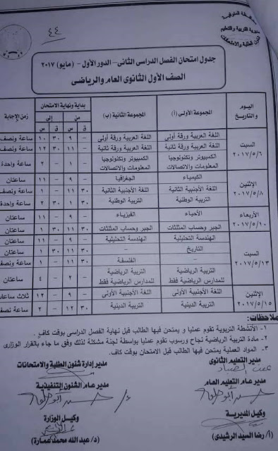 جدول امتحانات الصف الاول الثانوى محافظة المنوفية الترم الثانى 2017