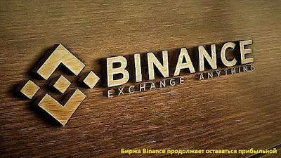 Биржа Binance продолжает оставаться прибыльной