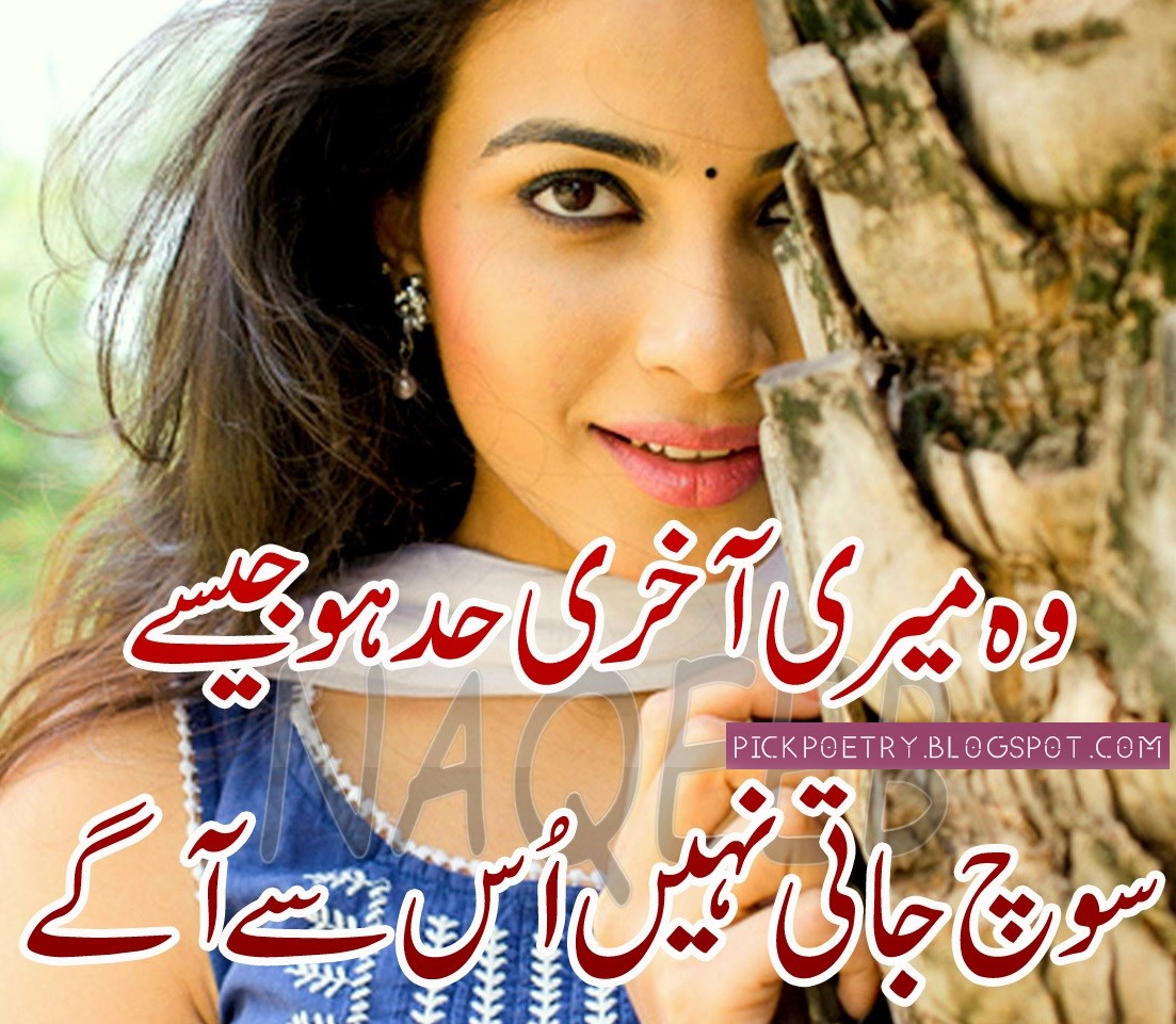 Love Shayari: New Romantic Urdu Poetry With Beautiful Images