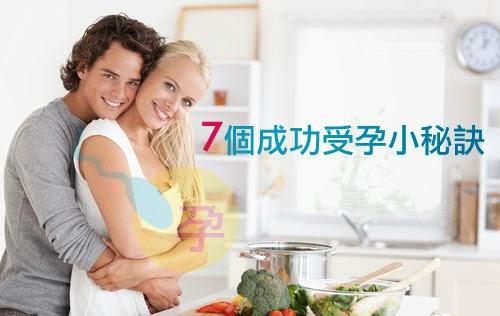 準備懷孕前的7個成功自然受孕小秘訣