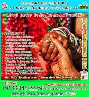 Indian Tantrik Ludhiana +91-99145-22258 +91-78892-79482 http://www.babanazakatkhan.com