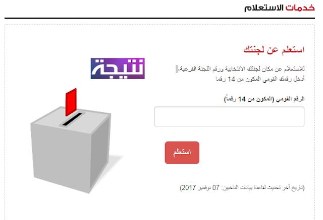 الاستعلام عن مكان اللجنة الانتخابية - الهيئة الوطنية للانتخابات