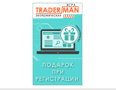 Gana rublos con Traderman.Biz!