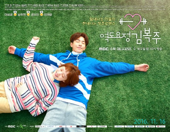 Weightlifting Fairy Kim Bok Joo Korean Drama Wiki