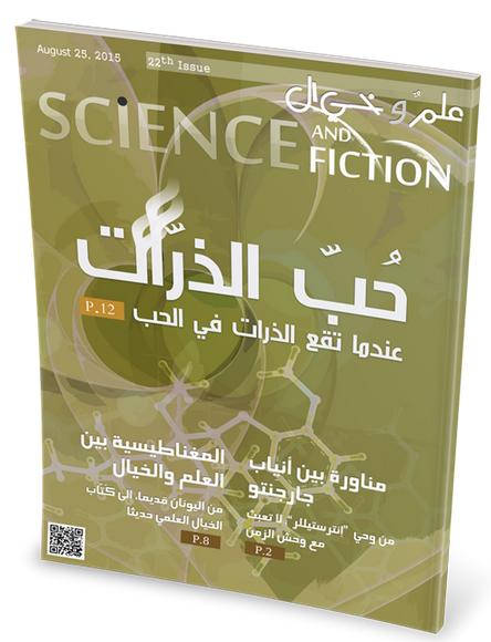 تحميل مجلة علم وخيال العدد الثاني والعشرونPDF