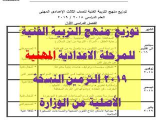 توزيع منهج التربية الفنية للمرحلة الاعدادية المهنية 2019 الترمين النسخة الأصلية من الوزارة