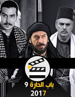 مسلسل باب الحارة الجزء 9 التاسع الحلقة 3 الثالثة - مسلسلات رمضان 2017
