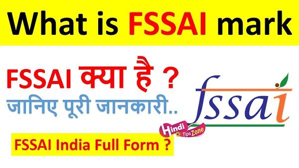 FSSAI क्या है ? FSSAI Full Form in Hindi