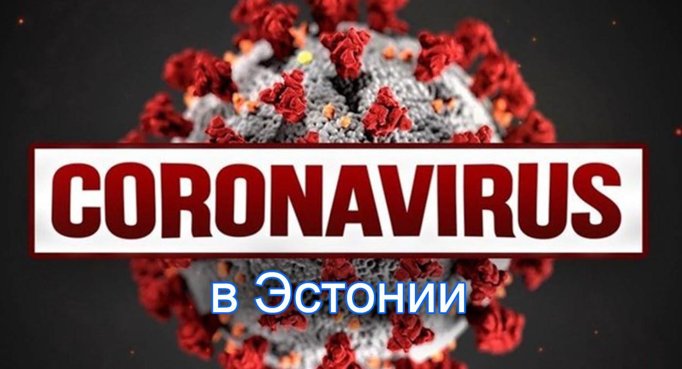 Коронавирус в Эстонии онлайн