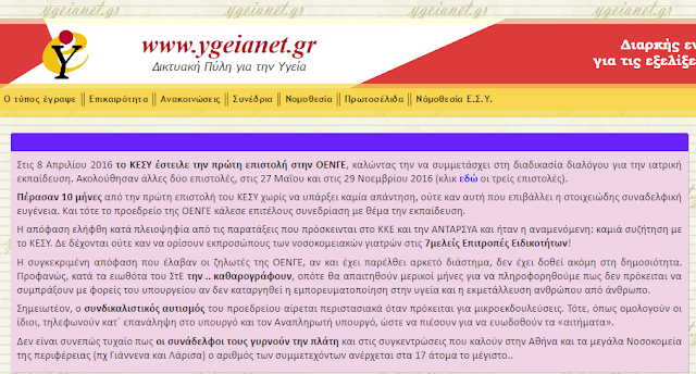 Ygeianet  εναντίον  … Βαρνάβα !