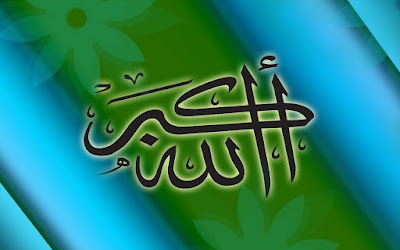 Islamic Allah The Great HD Wallpapers
