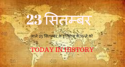 23 September Aaj Ka Itihas