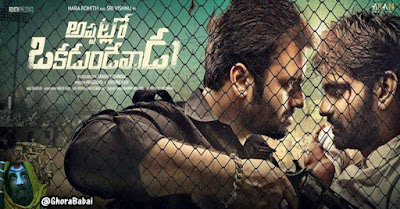Nara Rohith Appatlo Okadundevadu Telugu Movie Review