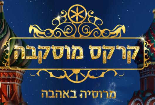 קרקס מוסקבה בישראל - כרטיסים ולוח הופעות 2017