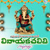Latest telugu Vinayaka chavithi 2017 Hd quotes wishes greetings
