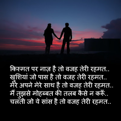Love shayari with image in hindi 2017