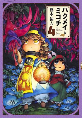 ハクメイとミコチ 第01-04巻 [Hakumei to Mikochi vol 01-04] rar free download updated daily