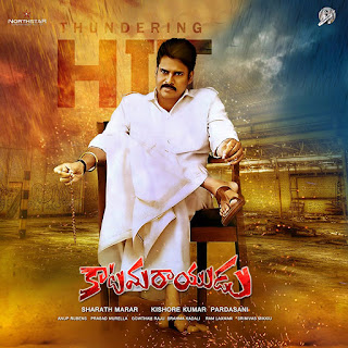 Katamarayudu 2017 Dual Audio Hindi Movie 200Mb hevc Bluray