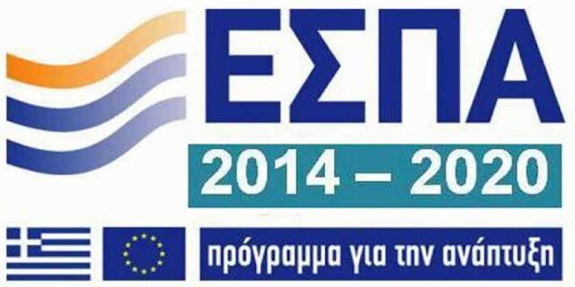 Προκήρυξη δύο νέων Δράσεων του ΕΣΠΑ προϋπολογισμού 460 εκατ. ευρώ