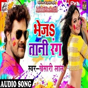 Bheja tani rang khesari lal yadav 2018 holi album mp3 song