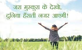 Relax Quotes in Hindi