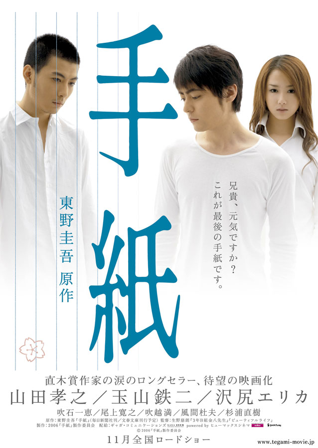 Sinopsis The Letters / Tegami / 手紙 (2006) - Film Jepang
