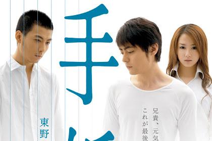 Sinopsis The Letters / Tegami / 手紙 (2006) - Film Jepang