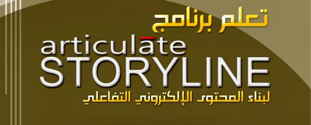 تعلم برنامج Articulate Storyline لبناء المحتوى الإلكتروني التفاعلي