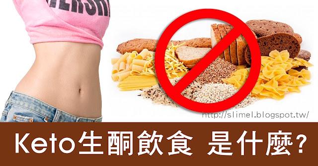 生酮飲食是一種飲食計劃,身體燃燒脂肪時產生酮體的過程,您的身體會變成脂肪燃燒的機器。生酮飲食實際上是一種低碳水化合物和高脂肪飲食,你攝取非常低的碳水化合物。每天少於50g甚至20g,你可以吃所有好的脂肪,如椰子油,橄欖油,無鹽黃油等。您還可以從雞,酸奶油等中獲取適量的蛋白質。生酮飲食也被稱低碳水化合物高脂肪飲食LCHF或簡單的LCFD飲食。