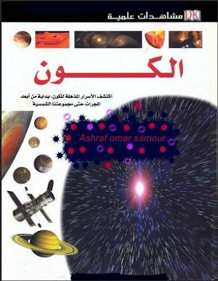 كتاب الكون.pdf برابط مباشر