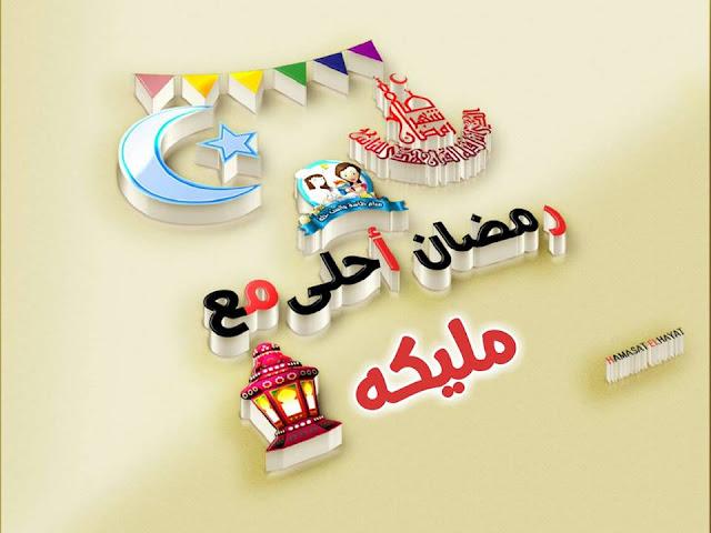 رمضان احلى مع مليكه